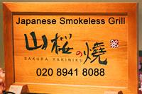 Sakura Yakiniku Japanese Restaurant & Grill
